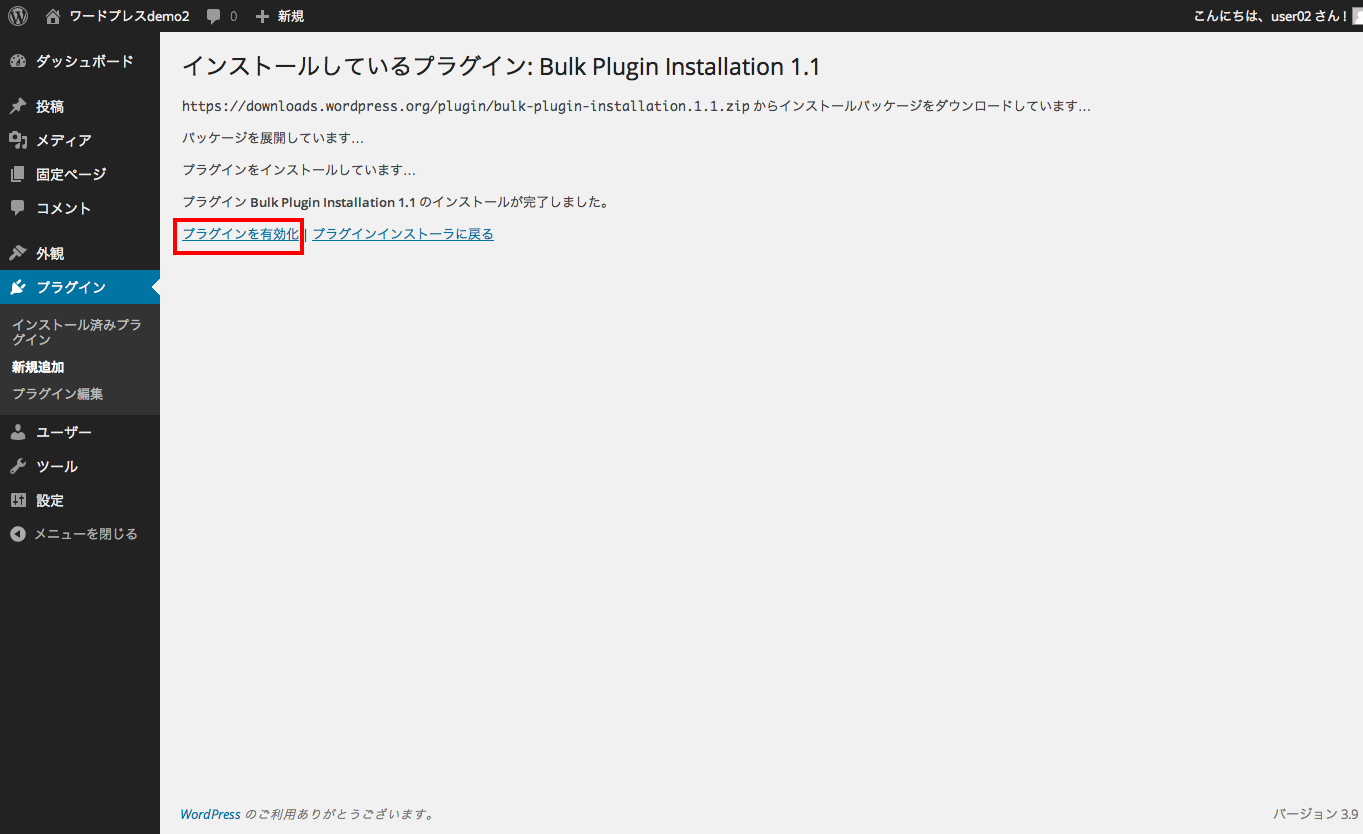 Bulk Plugin Installation6
