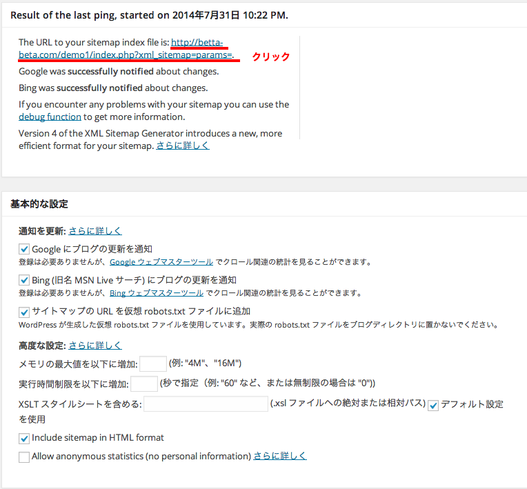 XML Sitemap Generator ‹ ワードプレスdemo1 — WordPress