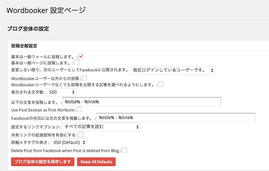 Wordbooker Option Manager ‹ はじめてのワードプレスインストール2014 — WordPress