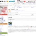 FC2ブログでRetinaディスプレイは対応できるのか?