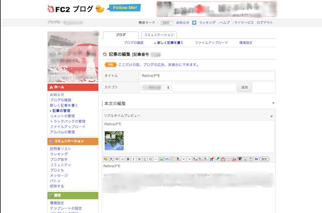 FC2コントロールパネル