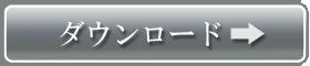 ダウンロードボタン