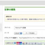 アメーバブログでRetinaディスプレイは対応できるのか?