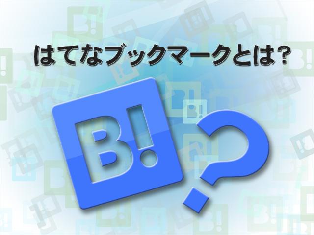 hatebu01