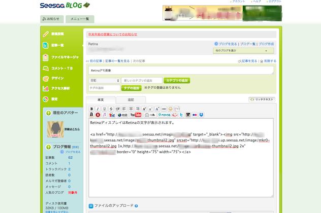 SeesaaブログでRetinaディスプレイは対応できるのか?