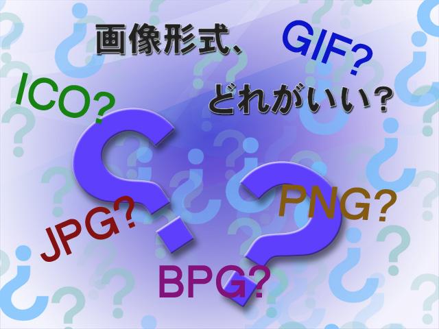 画像のファイルフォーマットはgif/jpeg/png/bpgどれを使うの?