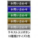 素材074(ボタン06/テキスト入り)