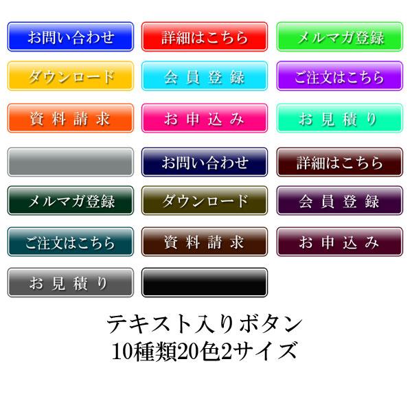 素材075(ボタン07/テキスト入り)