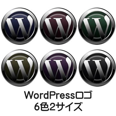 素材076(ワードプレスメタリック風ロゴ)