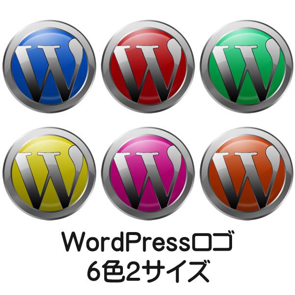 素材077(ワードプレスメタリック風ロゴ2)