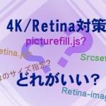 結論 ワードプレスで4k(Retina)ディスプレイの5つの対応でいいのはコレでした