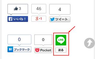 LINEノート1