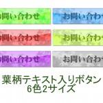 素材079(ボタン09/葉柄テキスト入りアイコン)