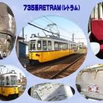 鉄道11(735系RETRAM(レトラム)/アルバム風)