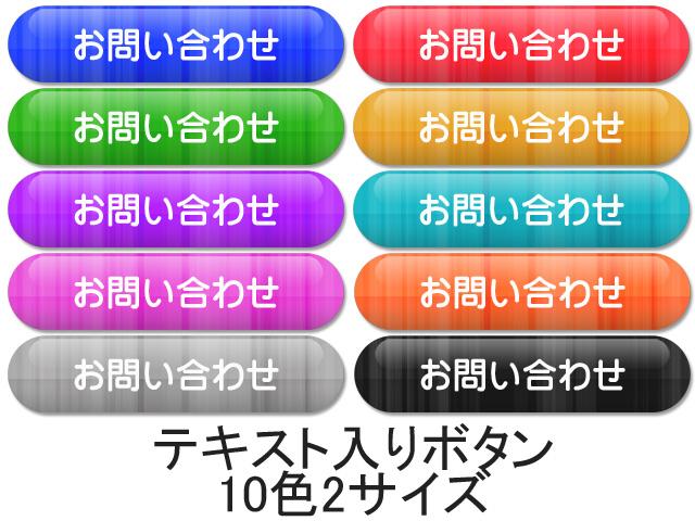 素材082(ボタン10/テキスト入りアイコン)