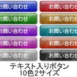 素材083(ボタン11/テキスト入りアイコン)