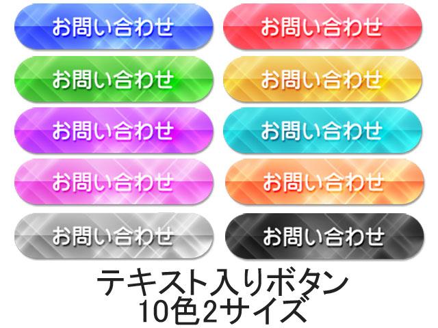 素材086(ボタン12/テキスト入りアイコン)