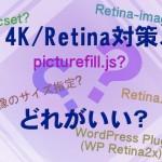 ワードプレス プラグイン WP Retina 2Xの使い方マニュアル
