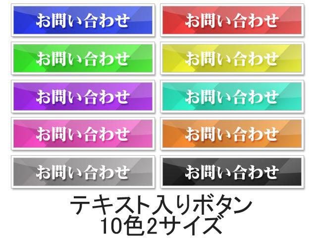 素材091(ボタン13/テキスト入りアイコン)