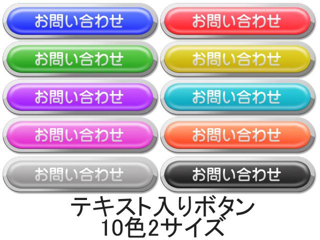 素材094(ボタン14/テキスト入りアイコン)