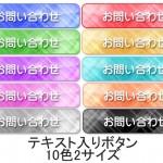 素材097(ボタン15/テキスト入りアイコン)