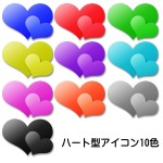 素材099(ボタン15/ハート型アイコン)