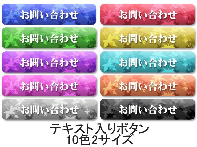 素材104(ボタン16/テキスト入りアイコン)